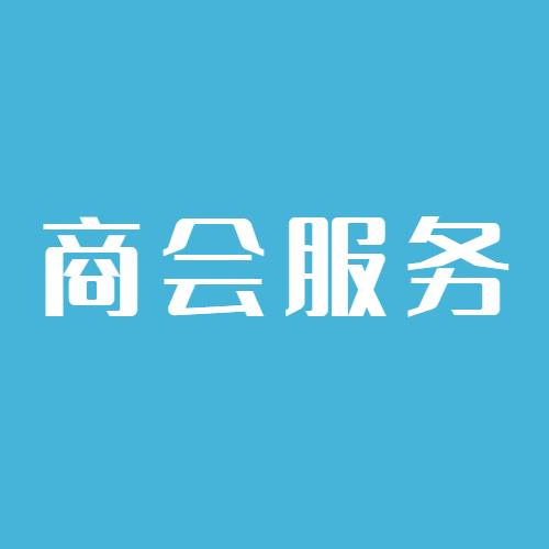龙岩市商贸服务业行业联合会