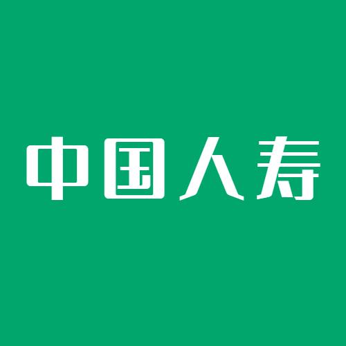 中国人寿保险股份有限公司龙岩市新罗区支公司第六营销