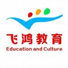 龙岩市新罗区飞鸿培训学校有限公司