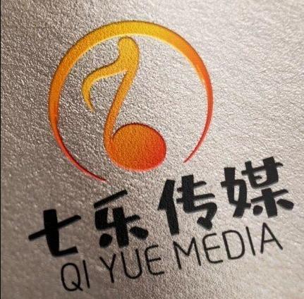 龙岩市七乐文化传媒有限公司