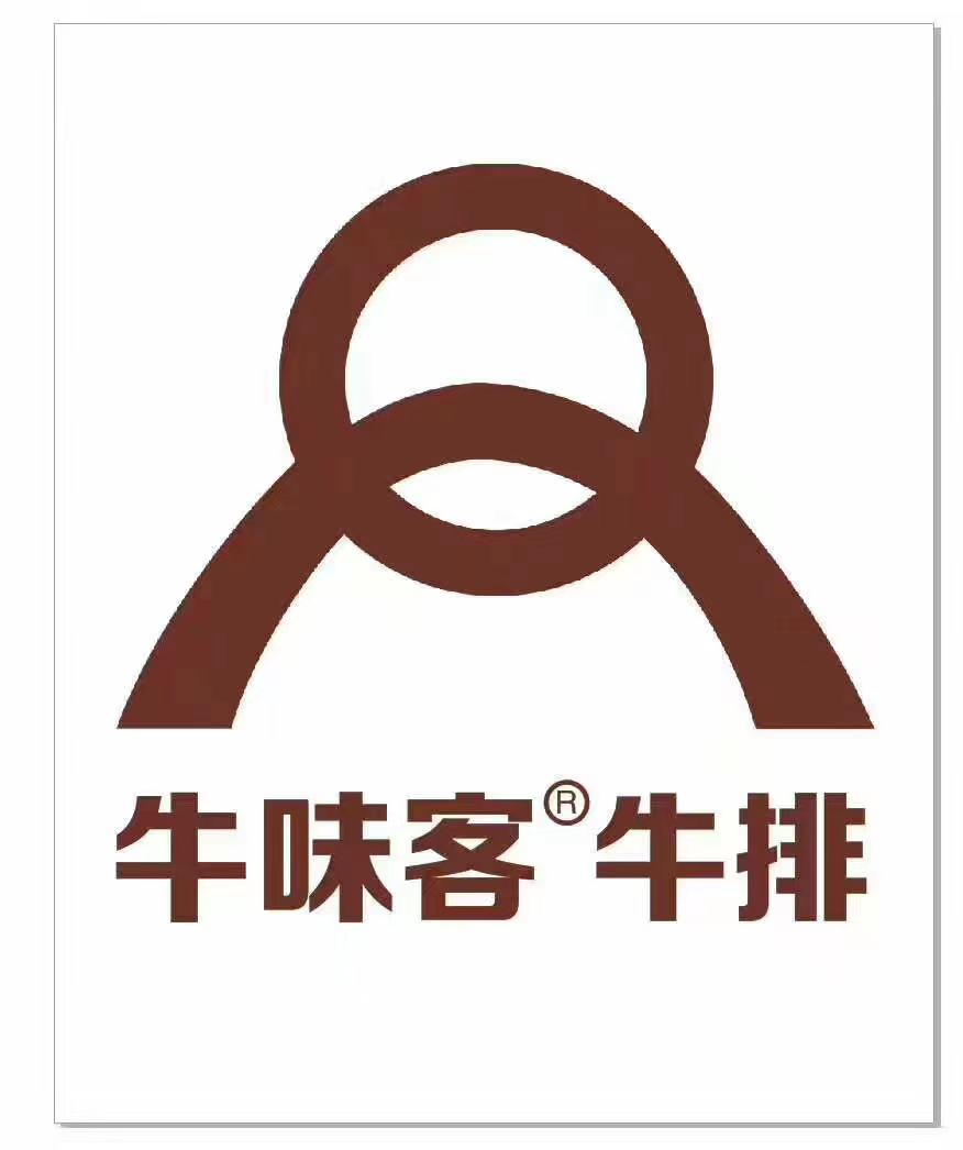 上杭县牛味客牛排店