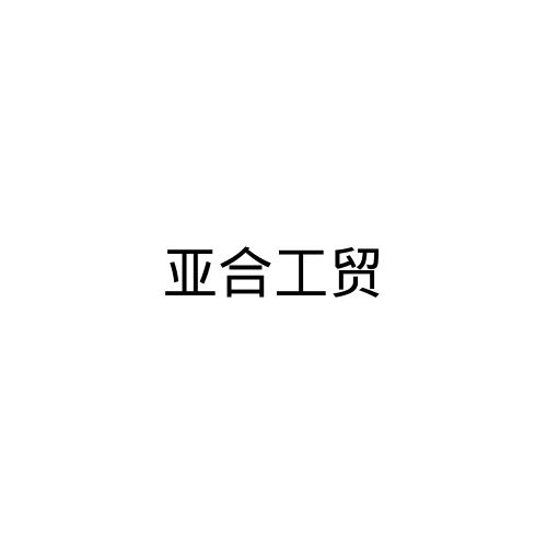 福建亚合工贸有限公司