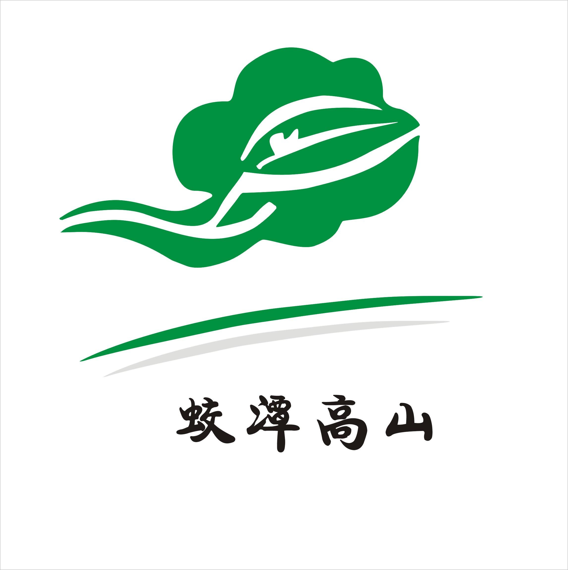 福建蛟潭高山商贸发展有限公司